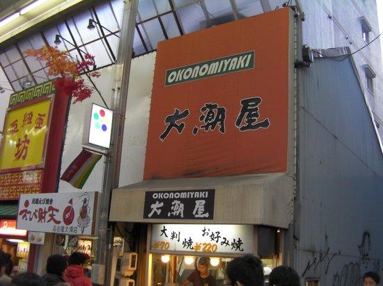 Osu Shopping Street: 大須商店街にあるB級グルメのお好み焼き