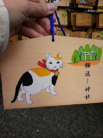 Azusamiten Shrine: ここに願いを託します