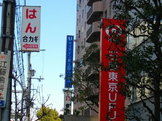 Via Inn Shin-Osaka West : 目標の銀行から見る。
