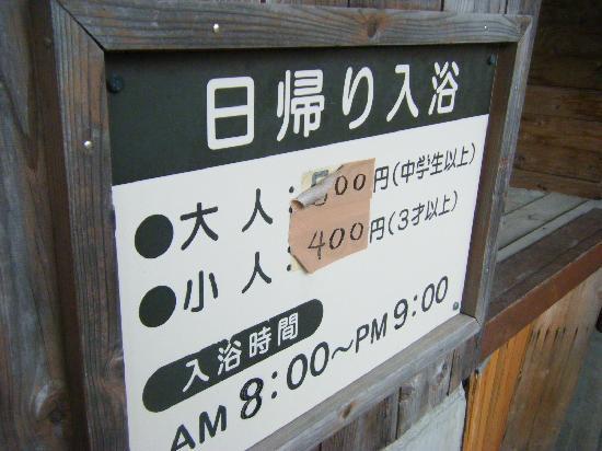Νισέκο, Ιαπωνία: いくら?いくら?(笑)