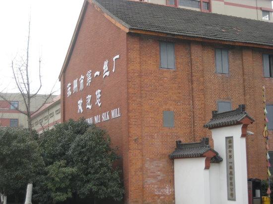Suzhou No.1 Silk Mill