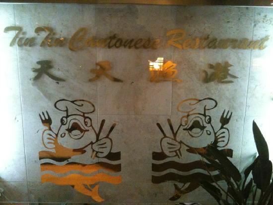 Tin Tin Restaurant: Entrance