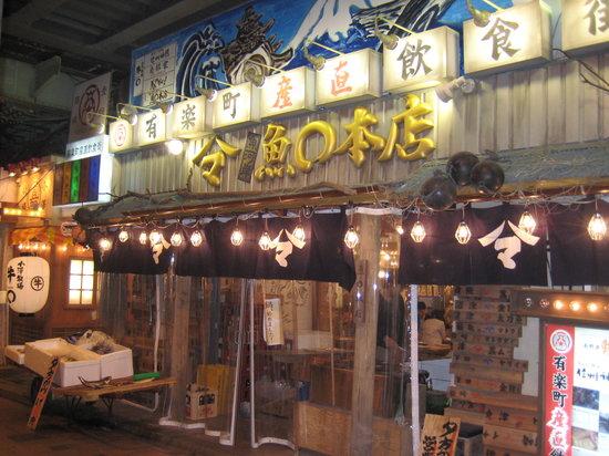 Uomaru Honten: Front Door