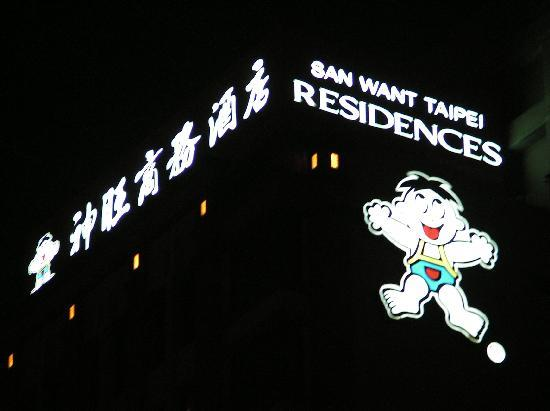 San Want Residences: ちょっとラリった目をして可愛い坊やがシンボルマーク