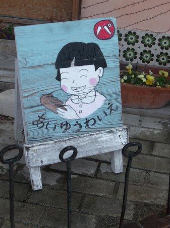 Aiyuwaie: 懐かしい小学校をイメージ。