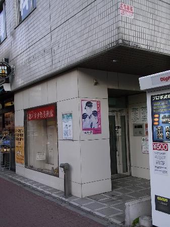 Koishikawa Ukiyo-e Museum