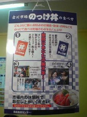 Aomori Gyosai Center: のっけ丼、人気です!