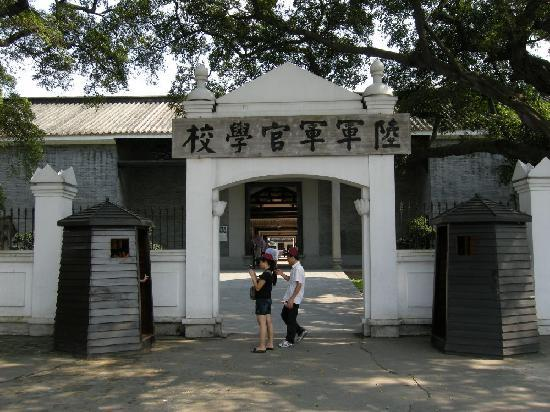 The Former Site of Whampoa Military Academy : 黄埔軍校正門