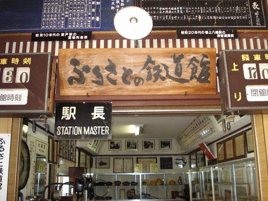 Furusato Railway Museum