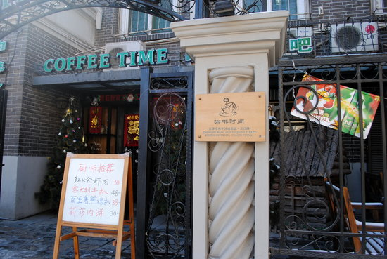 TianJin Coffee ShiGuang Theme Restaurant (YouYi North Road)