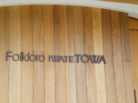 Hotel Folkloro Hanamaki Towa: 木のエントランス