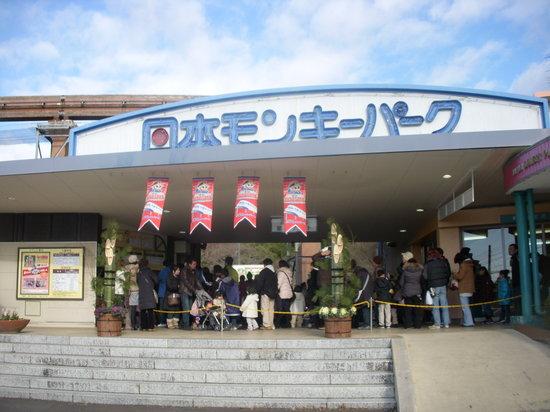 入り口 - 犬山市、日本モンキー...