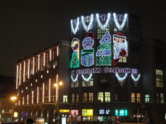 موسكو, روسيا: 12/30に見たクリスマスデコレーションされたビル