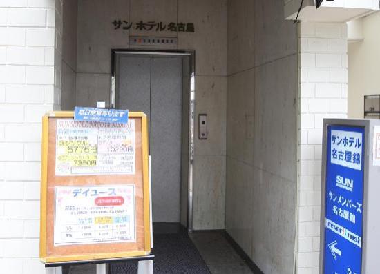 Sun Hotel Nagoya Nishiki : 1階入り口付近