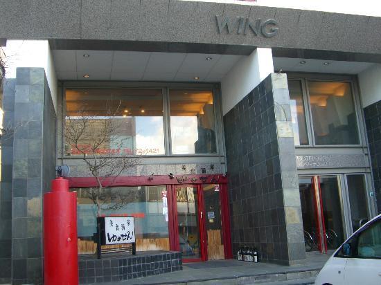 Hotel Wing International Sukagawa: 外観