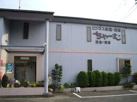 Business Minshuku Charm: ビジネス民宿 茶夢 の【本館】外観