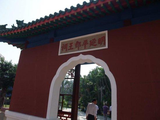 Koxinga Shrine: 延平郡王祠2