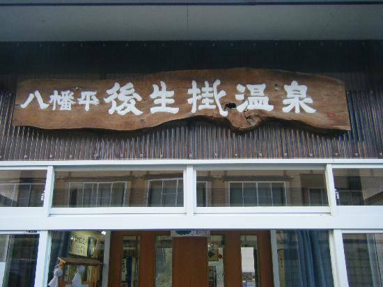 Goshougake Natural Observatory Path: ♥ Viva!八幡平 ♥