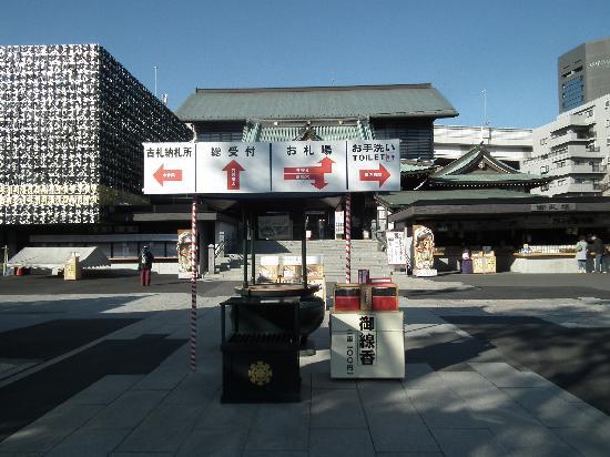 Fukagawa Fudodo : 深川不動堂の写真その1