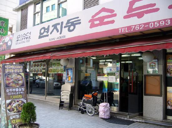 Mister Yeonjidong Soondubu : 小さく「TOFU HOUSE」と書いてあります