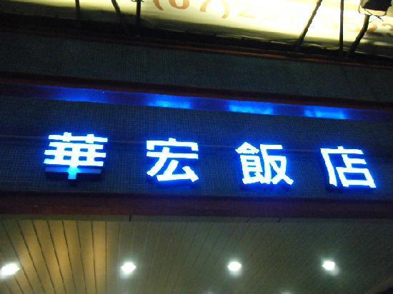 Hwa Hong Hotel: 2