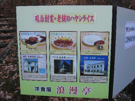 Museum Meijimura : 洋食屋 浪漫亭