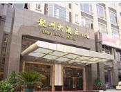 Longzhou Hotel : getlstd_property_photo