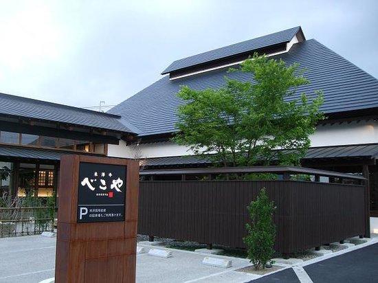 Yonezawa, Jepang: 外観写真