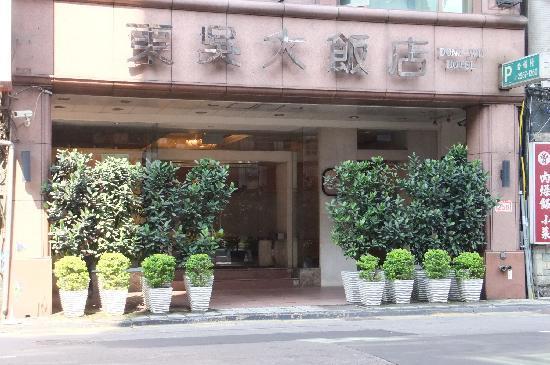 Dong Wu Hotel: 東呉大飯店
