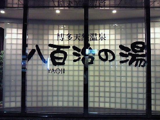 Yaoji Hakata Hotel : 外側入り口横