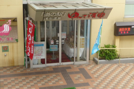 道之驛 淺蟲溫泉 Yu~sa淺蟲觀光導遊所