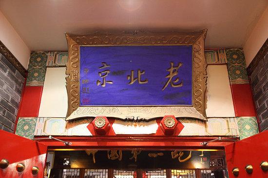 Old Beijing, The Bund Branch: The entrance