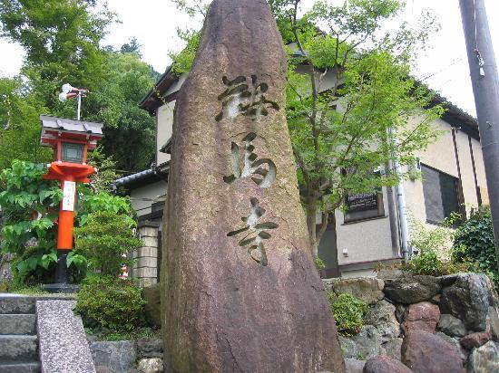 Mt. Kurama: 鞍馬寺