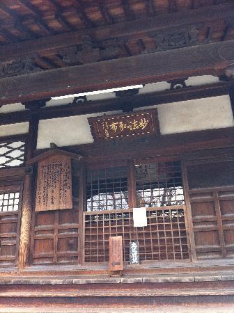 Myoryuji - Ninja Temple: 正面