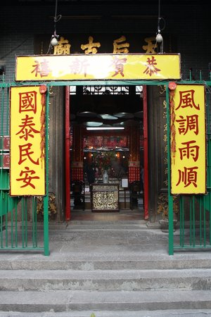 天后廟 (Tin Hau Temple)