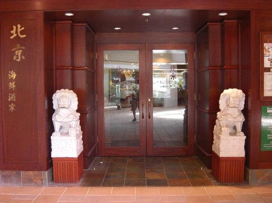 Beijing Restaurant: 入り口