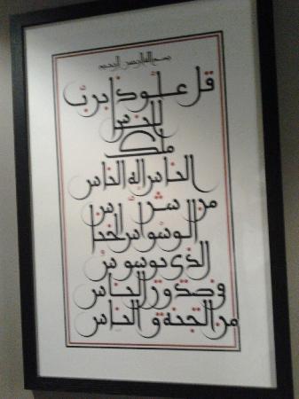 Shaza Al Madina : Corridor painting