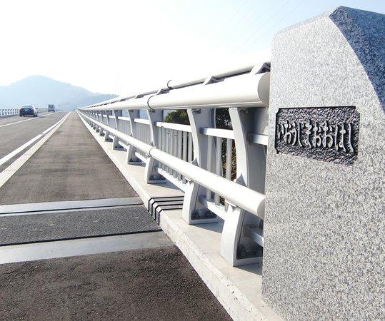 Ναγκασάκι, Ιαπωνία: 新しく架かった伊王島大橋