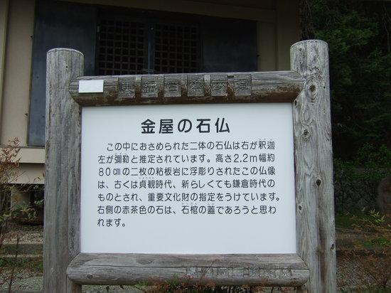 Kanaya-no Sekibutsu