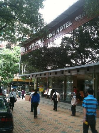 Sino Trade Center Hotel: outside the hotel