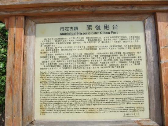 Cihou Fort : 旗後砲台9