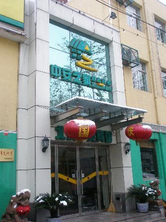 Zhong An Hotel: ホテル入り口