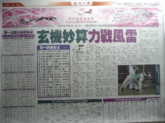 Macau (Yat Yuen) Canidrome: 競「犬」新聞