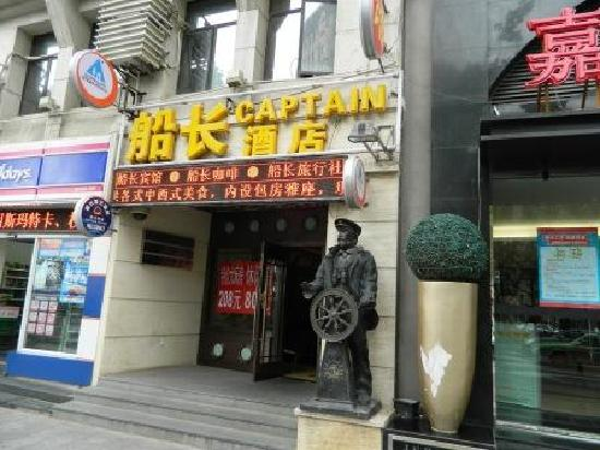 8 Art Hotel on the Bund : Captain Shanghai