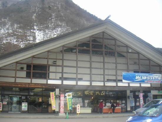 Michi-no-Eki - Meiho : 道の駅 明宝