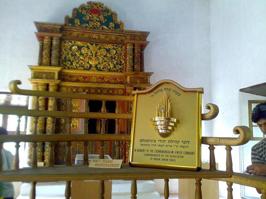 Muziris Heritage - Day Tours : chendamangalam synagogue