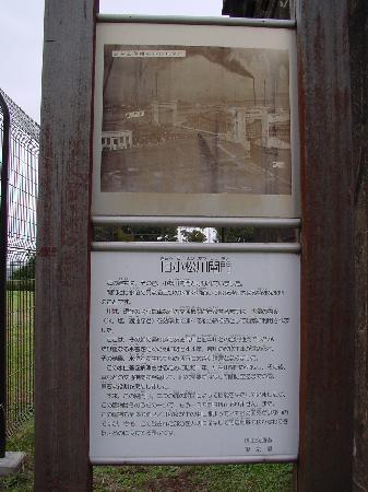 Ojima Komatsugawa Park : 「旧小松川閘門」説明パネル
