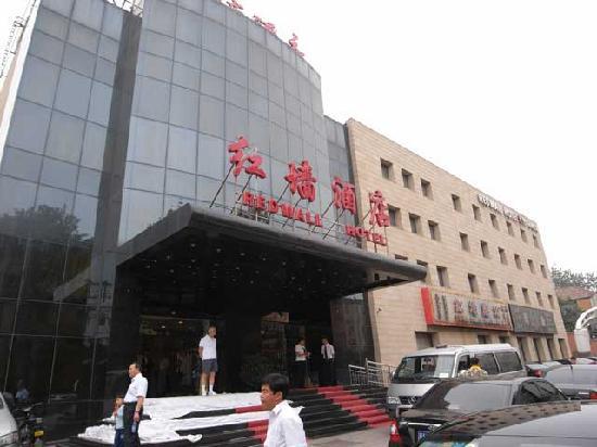 Redwall Hotel Beijing: 外観です