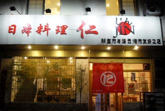 Ren Indian Restaurant : 仁の入口です。真赤で大きな暖簾が印象的でした
