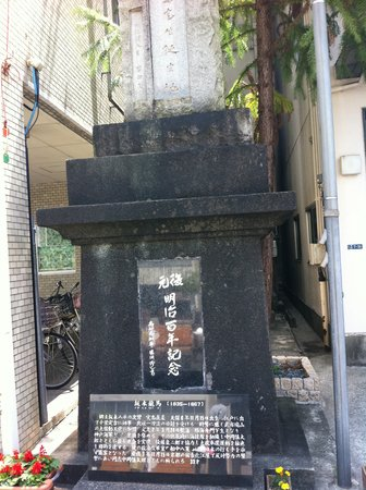 Ryoma Sakamoto's Birthplace Monument